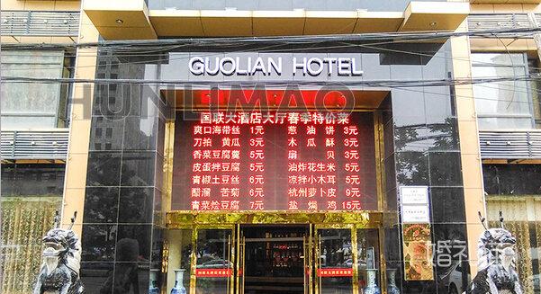 国联大酒店-