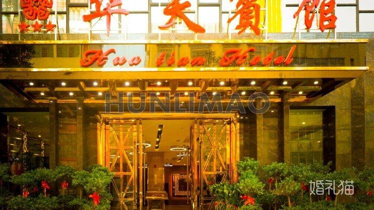 岳阳华天宾馆-