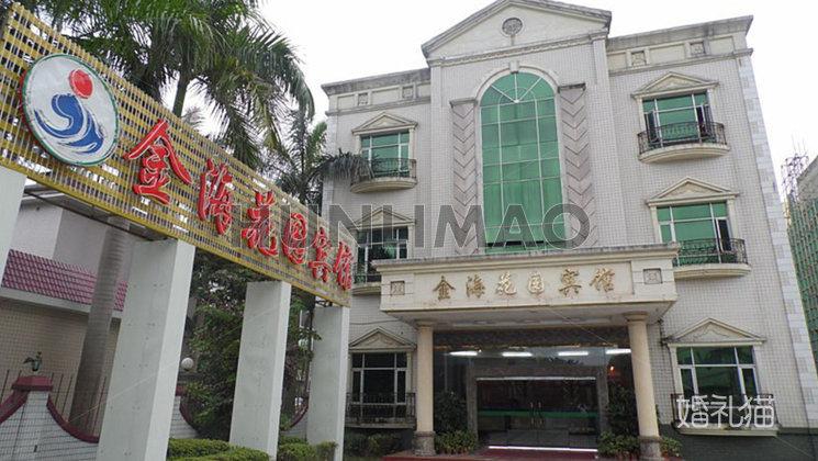 湛江金海酒店-