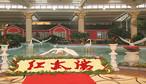红太阳美食生态园(东坝乡店)-