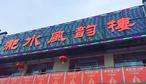 淝水风韵楼-