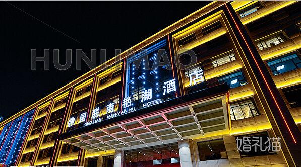 安徽国联南艳湖酒店-
