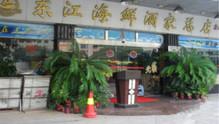 东江海鲜酒家
