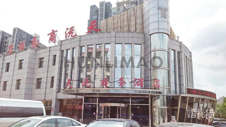 遵化市天沅商务酒店-