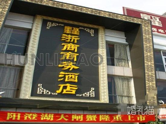 浙商商务酒店-