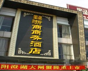 浙商商务酒店