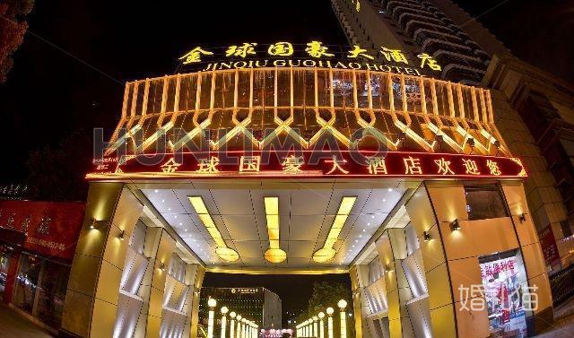 金球国豪大酒店-