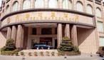 长丰花园酒店-