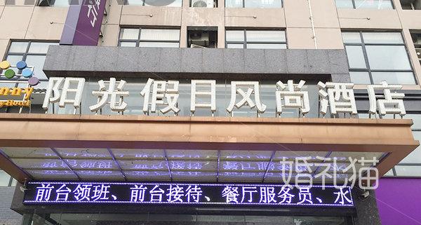 阳光假日风尚酒店-