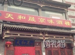 天和晟京味酒楼(金台路店)-