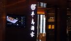 半岛酒家(K11店)-半岛酒家(K11店)-外观2