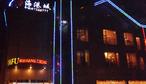 嘉福海鲜城-