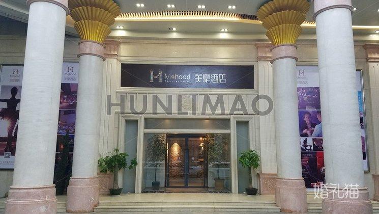 美豪酒店(深圳机场店)-