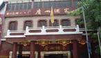 广州酒家(文昌总店)-广州酒家(文昌总店)-正门1