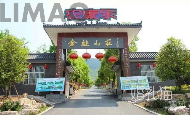 金桂山庄-