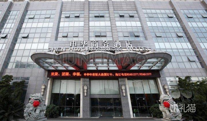 申华商务酒店-