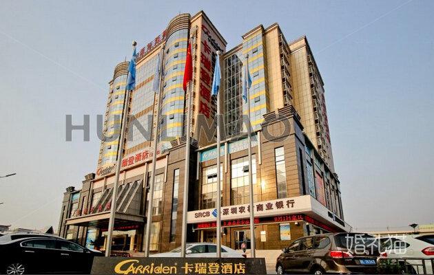 深圳市卡瑞登酒店北站店-