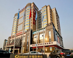 深圳市卡瑞登酒店北站店
