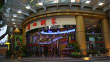 广州酒家(东山店)