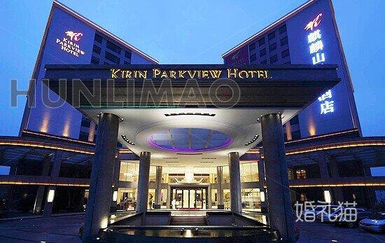 麒麟山景大酒店-