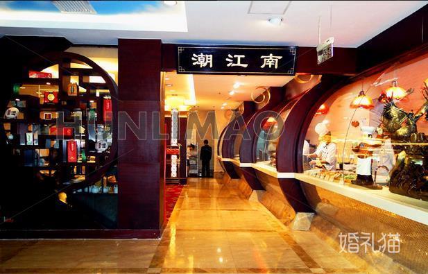 潮汕源大酒店(长宁店)-