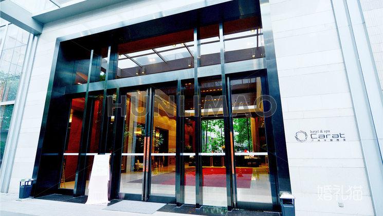 卡丽皇家金煦酒店-广州卡丽酒店-正门