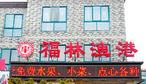福林渔港(祥和店)-
