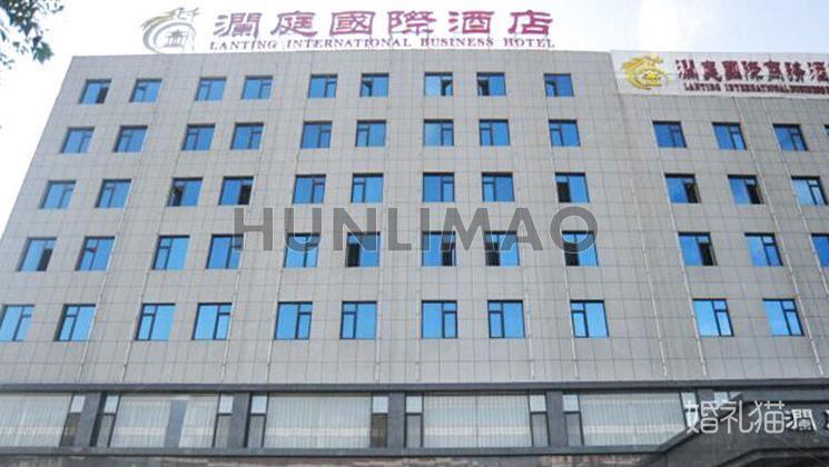 澜庭国际商务酒店-
