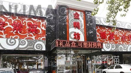 金鸭坊(西三旗店)-