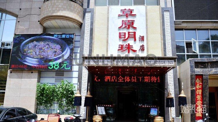 草原明珠酒店-