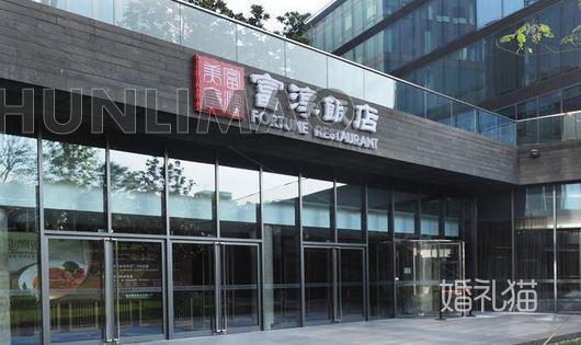 上海富淳饭店(保利店)-