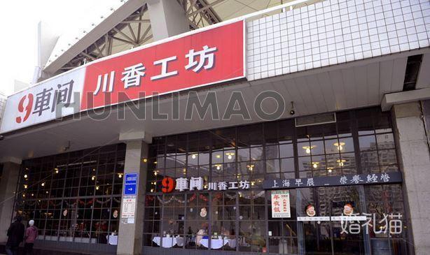 九车间川香工坊-