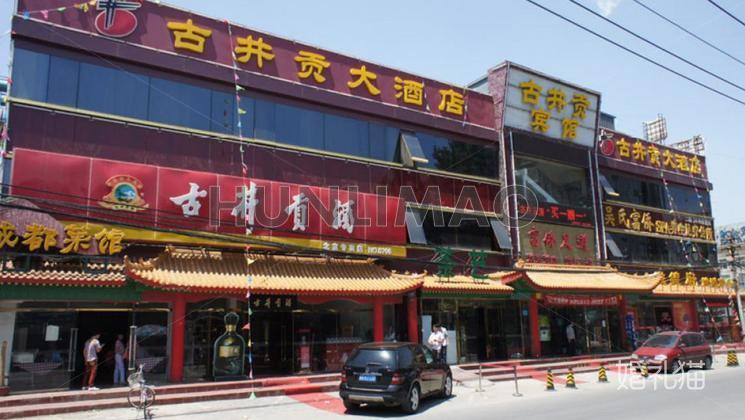 古井贡大酒店-