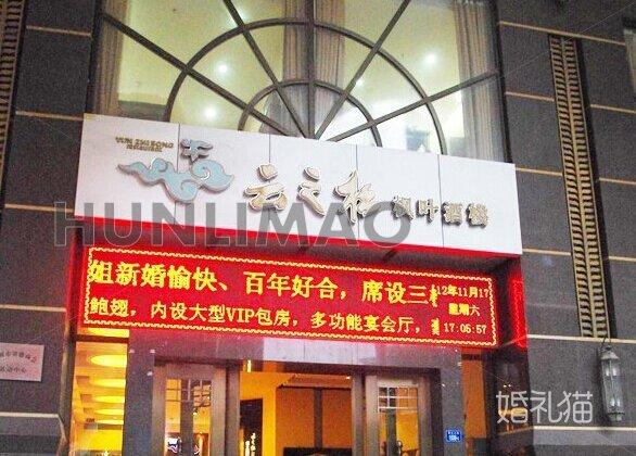云之松枫叶酒店-