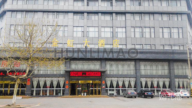 金虹大酒店-