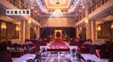 婚宴酒店-玫瑰庄园婚礼会馆