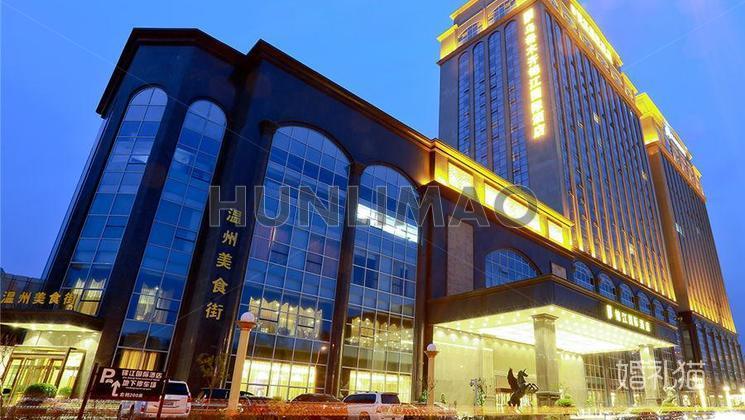 乌鲁木齐锦江国际酒店-