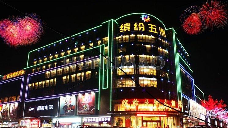 缤纷五洲大酒店-