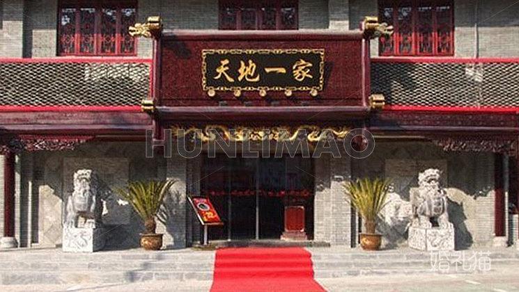 台州天地一家大酒店-