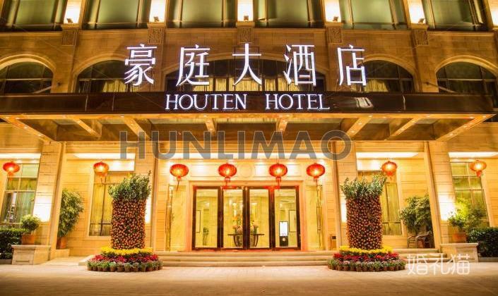 汕头豪庭大酒店-