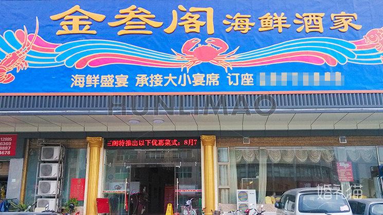金三阁海鲜酒楼-