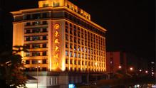 东风大酒店