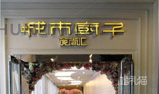 食尚汇(小梅沙店)-