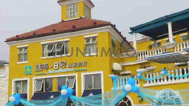 蓝湾8号休闲餐厅-