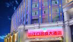 三江口名成大酒店-