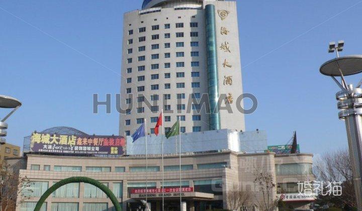 鞍山海城大酒店-