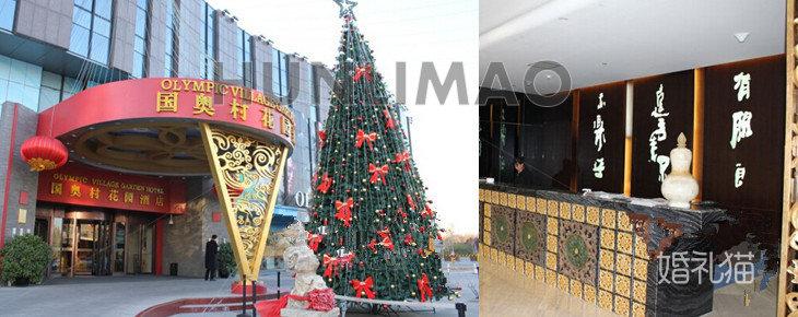 北京国奥村花园酒店-