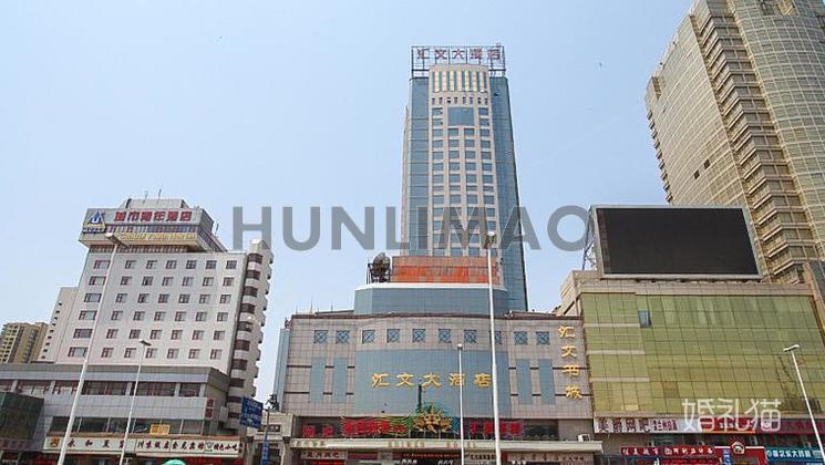 汇文大酒店-