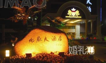 北辰大酒店-