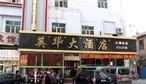 包头英华大酒店(光荣道店)-